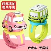 兒童手錶電子表卡通幼兒迷你合金小汽車模型女學生男孩慣性玩具車 雙十二全館免運
