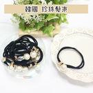 ☆小時候創意屋☆韓國 珍珠 髮束 髮圈 大腸圈 髮飾 飾品