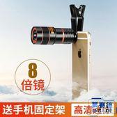 單筒手機望遠鏡高倍高清單眼迷你便攜看演唱會8倍鏡【英賽德3C數碼館】