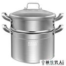 德國304不銹鋼蒸鍋家用2層雙層鍋具蒸格電磁爐蒸煮鍋復底加厚蒸籠【極致男人】