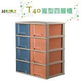 【九元生活百貨】聯府 T40寬型置物櫃/140L 附輪收納櫃 四層櫃 4層櫃 抽屜櫃