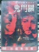 影音專賣店-Y85-027-正版DVD-電影【鬼門關】-踏進鬼門關 死亡是唯一的解脫