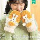 手套冬天女可愛韓版學生軟妹ins卡通連指掛脖秋冬季加絨保暖加厚 美眉新品