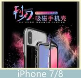 iPhone 7/8 (4.7吋) 利刃萬磁王 磁吸金屬邊框+鋼化玻璃背板 金屬框 鏡頭加高保護 金屬殼 透明背板