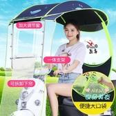 擋雨棚 電動電瓶車雨棚篷蓬自行車防曬擋風罩擋雨防風摩托車雨傘遮陽傘夏T 4色