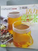 【書寶二手書T8/養生_ZCI】上班族活力養生茶_吳明珠