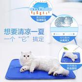 冰墊寵物涼席貓咪冰墊降溫貓籠涼墊地墊夏季貓用墊子防水貓墊夏天igo 衣櫥の秘密