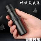 變倍單筒望遠鏡高倍高清夜視手機拍照伸縮式便攜袖珍迷你單眼單孔  自由角落