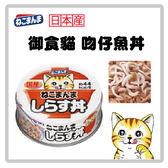 【力奇】日本國產 御食貓 吻仔魚丼-70g-53元【效期:2018-07-30】可超取 (C002E53)