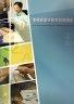 二手書R2YB無出版日《業務員基本教育訓練講義》南山人壽業務人力培訓部