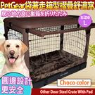 【培菓平價寵物網 】美國PetGear》豪華袋著走箱型摺疊舒適窩-巧克力/大42吋
