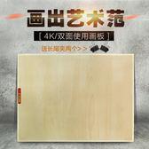 素描畫板4K木制畫架板繪圖板8開繪畫板 木質美術寫生實心畫板WY 【快速出貨八折免運】