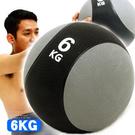 6KG藥球│MEDICINE BALL橡膠6公斤彈力球韻律球.抗力球重力球.復健球訓練球.運動健身推薦