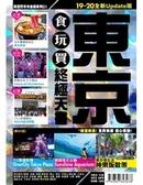 東京食玩買終極天書(2019-20版)