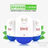 驅鼠器 驅鼠器超聲波家用老鼠驅趕器電磁波防鼠捕鼠滅鼠器電子貓驅鼠神器 京都3C