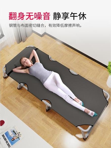 多功能家用摺疊床單人辦公室簡易行軍陪護成人午休躺椅午睡床便攜 NMS 幸福第一站