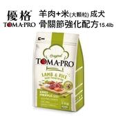 TOMA-PRO優格成犬-羊肉+米(大顆粒)骨關節強化配方 15.4lb/7kg