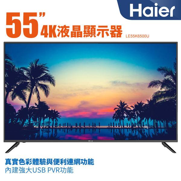 海爾 Haier 55吋 UHD LED 液晶電視 顯示器+視訊卡 55K6500 LE55K6500U HDR 4K 60HZ