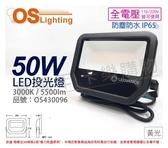 OSRAM歐司朗 LEDVANCE LED 50W 3000K 黃光 全電壓 IP65 投光燈 洗牆燈 _ OS430096