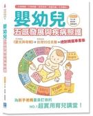 (二手書)嬰幼兒五感發展與疾病照護