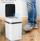 智慧垃圾桶帶蓋家用感應式廁所客廳衛生間創意全自動電動紙簍大號 小時光生活館