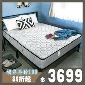 活氧系列-好睡日式二線獨立筒床墊/單人3.5尺(偏軟)/H&D東稻家居