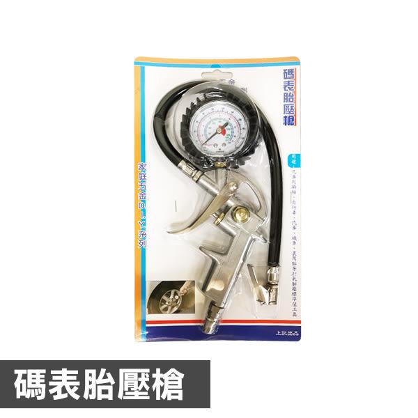 槍型碼表胎壓器 一入 輪胎打氣 檢測胎壓【YES 美妝】