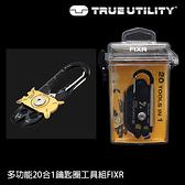 漁拓釣具 TRUE UTILITY FIXR 多合一鑰匙圈工具組 (口袋工具)