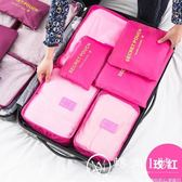 旅行收納袋套裝行李箱整理包 旅游出差便攜衣物分裝袋收納包6件套