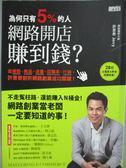 【書寶二手書T2/財經企管_MCF】為何只有5%的人網路開店賺到錢_許景泰