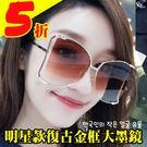 【附耐壓硬盒】造型太陽眼鏡 墨鏡 復古大框 明星款 大臉救星  ☆匠子工坊☆【UG0097】