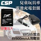 ZB5-6電池+6V800mmA兒童玩具車電池充電組/兒童電動車/玩具車/童車/兒童車/NP4-6.6V4Ah容量加大