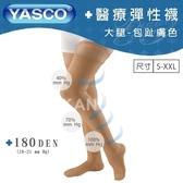 【YASCO】昭惠醫療漸進式彈性襪x1雙 (大腿襪-包趾-膚色)