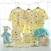 嬰兒禮盒套裝 嬰兒衣服棉質套裝剛出生初生新生兒禮盒用品夏季套盒百天滿月禮物 3色T