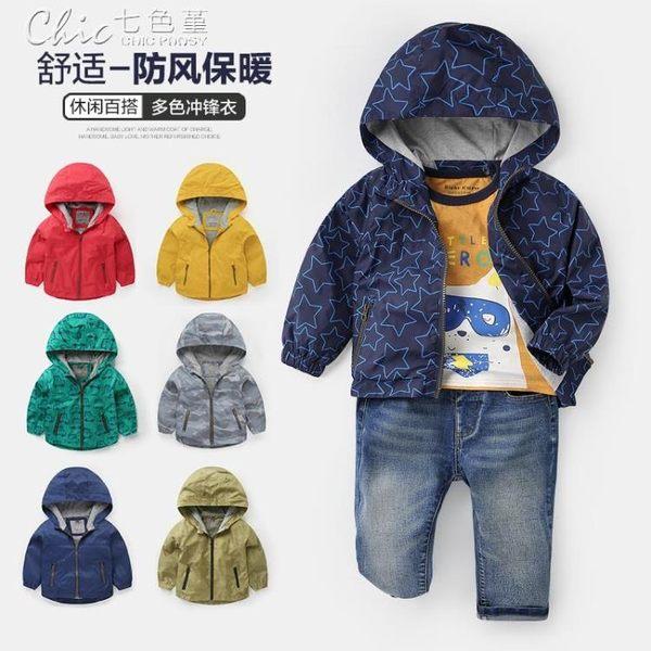 男童防風保暖沖鋒衣外套秋裝童裝兒童寶寶上衣「Chic七色堇」