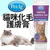【培菓寵物48H出貨】美國貝克PetAg A3112化毛護膚膏100g