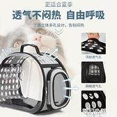 貓包透明包寵物背包貓咪外出便攜包出門貓籠狗狗用品寵物包太空艙 夢幻小鎮