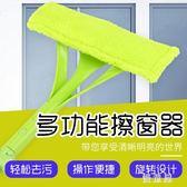 擦玻璃器雙面擦高樓清潔工具家用雙面擦窗戶玻璃刮刷器高層清洗 QG26788『優童屋』