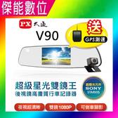 【贈64G+9吋循環扇】PX大通 V90 GPS測速 後視鏡雙鏡頭行車記錄器 超級星光雙鏡王 臺灣製造