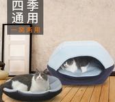 狗窩蒙古包貓屋貓窩四季通用封閉式保暖貓睡袋貓咪寵物窩貓床igo       蜜拉貝爾
