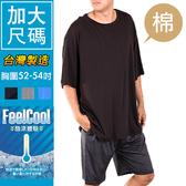 CS衣舖【兩件$400】台灣製造 加大尺碼 透氣吸汗 舒適綿 短袖T恤 棉T 三色 7474