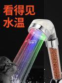 led花灑噴頭熱水器通用 淋浴噴頭家用衛生間增壓溫控淋雨花曬 俏腳丫