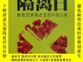 二手書博民逛書店罕見新周刊2020年2月557:武漢封城記Y14239 出版2020