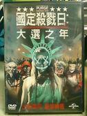 影音專賣店-J05-071-正版DVD【國定殺戮日3大選之年】-今年,沒有任何人有特權倖免