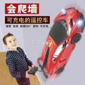 變形爬墻車無線遙控汽車充電動吸墻攀爬遙控賽車兒童玩具車男孩 『獨家』流行館