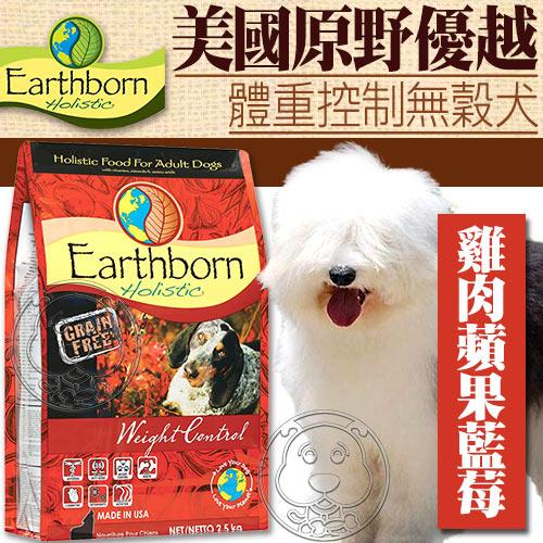 【培菓幸福寵物專營店】美國Earthborn原野優越》體重控制無穀犬狗糧2.27kg5磅
