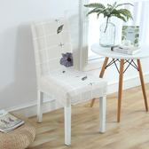 家用彈力椅子套罩餐椅套凳子套罩布藝椅子套飯店椅背套酒店椅子套【星時代女王】