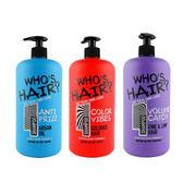 歐洲Who's Hair  鬍子油洗髮精1000ml ◆86小舖 ◆