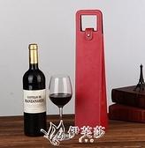 紅酒盒皮盒單支裝紅酒包裝盒法國葡萄酒禮盒紅酒手提袋子YYS 【快速出貨】