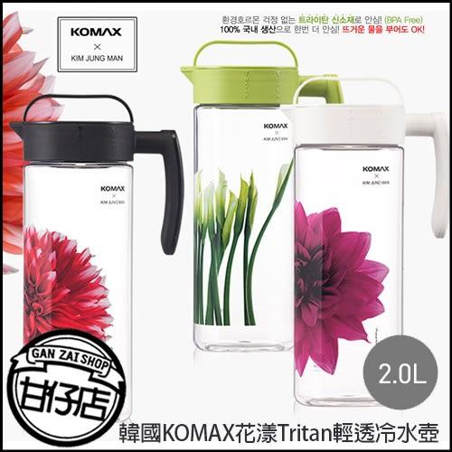 韓國KOMAX花漾Tritan清透冷水壺2.0L 防漏 水瓶 大容量 聯名款 金鐘萬 甘仔店3C配件